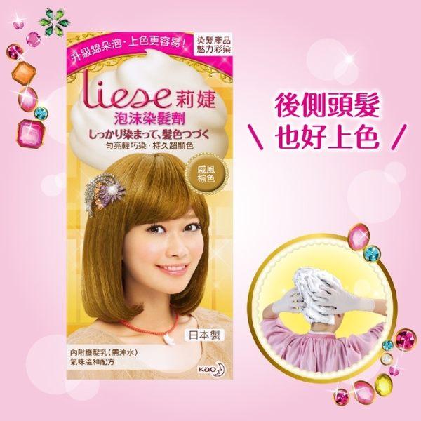 LIESE【莉婕】泡沫染髮劑 魅力彩染系列 戚風淺棕色 (34ml+66ml+8g)