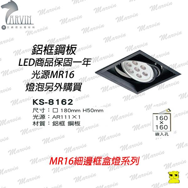 LED盒燈崁燈 AR111盒燈 鋁框鋼板 一燈 KS-8162(不含燈泡)