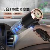 【三合一吸塵器】HEPA濾網120瓦汽車用乾濕迷你12V 車載120w吸麈器 香薰照明 附五種接頭