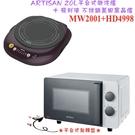 【廚房雙寶】ARTISAN MW2001...