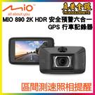 【真黃金眼】MiVue MIO 890 2K/HDR 安全預警六合一 GPS行車記錄器