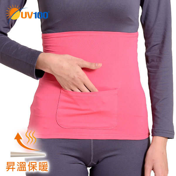 UV100 防曬 抗UV 昇溫保暖口袋肚圍-可放暖暖包 青少年版