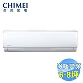 奇美 CHIMEI 極光系列冷暖變頻一對一分離式冷氣 RB-S50HF1 / RC-S50HF1