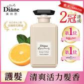 Diane黛絲恩 工藝香水 豐盈亮澤橙花護髮素 500ml 2入組