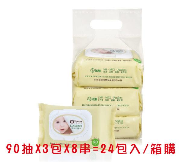 小獅王辛巴Simba EDI超純水嬰兒柔濕巾組合包(90抽x3包*8串)-箱購