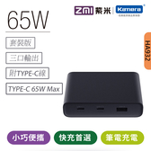 ZMI 紫米65W PD QC 2C1A快速充電器(HA932)