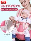 嬰兒背帶腰凳前後兩用多功能新生兒童寶寶橫前抱式小孩抱娃神器坐  全館免運