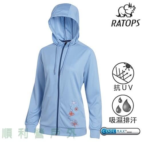 瑞多仕RATOPS 女款 COOLMAX 抗UV外套 DB8719 薄暮藍 排汗外套 防曬外套 薄外套 運動外套 OUTDOOR NICE
