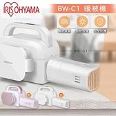 【南紡購物中心】日本IRIS OHYAMA愛麗思 BW-C1 烘被機 公司貨