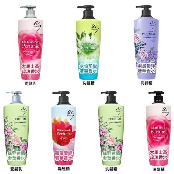 【3月時時樂】韓國 Elastine 香水洗髮精 / 潤髮乳 (600ml)◎花町愛漂亮◎LG