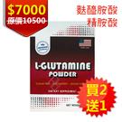 【送相關奶粉體驗包】※貝斯特 麩醯胺酸+精胺酸 500g/盒 買2送1 L-GLUTAMINE(康群 秉新)