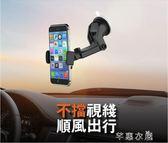 現貨 吸盤式車載手機架多功能車內車上車用導航支架汽車支駕支撐架 芊惠衣屋