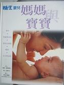 【書寶二手書T3/家庭_DGH】媽媽與寶寶_卡蘿.庫柏