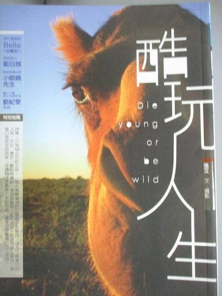 【書寶二手書T3/旅遊_CX7】酷玩人生:Die young or be wild_張艾