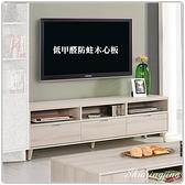 【水晶晶家具/傢俱首選】JM1815-2 愛莎6尺低甲醛防蛀木心板電視長櫃