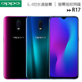OPPO R17 (CPH1879) AI智慧雙鏡頭 2500萬6.4吋自拍旗艦手機◆送原廠皮套