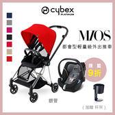 ✿蟲寶寶✿【德國Cybex】人氣熱銷 嬰兒手推車MIOS+Aton5新生兒提籃超值組 銀管車架