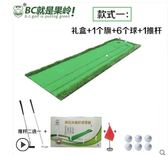室內高爾夫迷你果嶺練習器 雙行道推桿練習器 日常訓練 BC GOLF