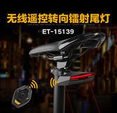 山地自行車燈 車尾燈 智能遙控轉向 燈激光警示燈夜騎行裝備單車配件 ET-15139