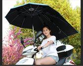 電動摩托車遮雨蓬棚電瓶車雨棚防雨防曬遮陽傘雨傘自行車透明  igo  摩可美家