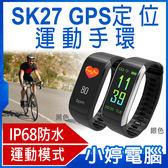 【免運+24期零利率】全新 SK27 GPS定位運動手環 運動模式 心率檢測 呼吸檢測 步伐檢測 訊息查看