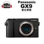 Panasonic DC-GX9 單機身 數位單眼 【台南-上新】 單眼 相機 4K 五軸防震 公司貨 GX9  非 GX85 國際牌