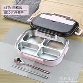 304不銹鋼飯盒便當盒保溫簡約學生食堂分格男帶蓋便攜分隔女餐盒  【全館免運】