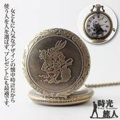 【時光旅人】不思議の国 兔子先生造型復古翻蓋懷錶