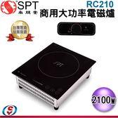 【新莊信源】【尚朋堂SPT 商用大功率電磁爐】 RC210