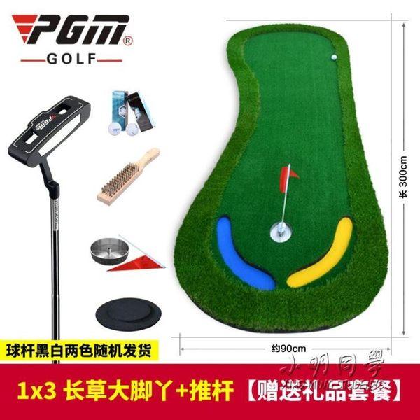 室內高爾夫果嶺 迷你推桿練習器 球道練習毯 NMS 小明同學