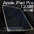 【TPU】Apple蘋果 iPad Pro 12.9吋 2018 A1876/A2014/A1895/A1983 超薄超透清水套/果凍保謢套