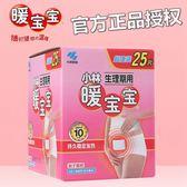 小林制藥宮暖貼暖寶寶貼自發熱貼保暖身貼經期宮寒腰腹貼暖寶貼