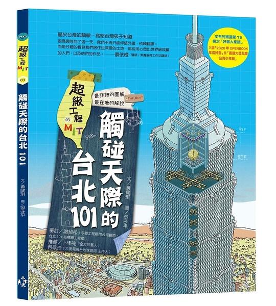 超級工程MIT03:觸碰天際的台北101