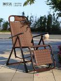 藤編涼椅躺椅折疊午休籐椅午睡陽臺家用休閒椅老人椅子靠背懶人 ATF錢夫人小鋪