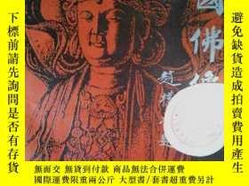 二手書博民逛書店中國佛像藝罕見中國佛教文化研究所 附圖434幅 16開本 90