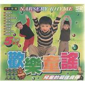 歡樂童謠 VCD  五片裝 (音樂影片購)