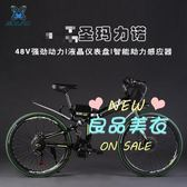 摺疊電動自行車 48v鋰電池26寸助力電瓶車電動山地車T