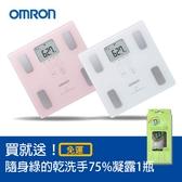 OMRON歐姆龍體脂計最新機種HBF-217(HBF-214升級版) 白/粉紅加贈好禮**朵蕓健康小舖**