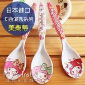 【菲林因斯特】日本進口 美樂蒂 三麗鷗 湯匙 兒童湯匙 造型餐具 環保餐具 耐熱樹脂