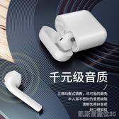 藍芽耳機真無線雙耳適用於華為p20/p30/P10p40榮耀9/8x青春版 凱斯盾