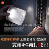 美國LUCI 世界首款 新款太陽能防水手提燈 露營燈 元宵必備燈 太陽能神燈-緊急款(OD)