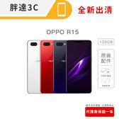 ☆胖達3C☆(預購6/20出貨) OPPO R15 6G/128G CPH1831 紫/紅/白 代理商一年保固