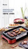 電烤爐 燒烤爐家用220V烤肉機鐵板燒韓式無煙電烤盤燒烤架一體鍋 艾莎嚴選YYJ