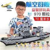 積木拼裝益智男孩子玩具禮物航空母艦模型樂高【聚可愛】