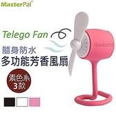 MasterPal Telego Fan 隨身防水多功能芳香風扇-基本款 神秘黑/優雅白/蜜桃紅 隨身電扇 強強滾