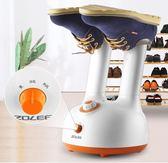 烘鞋器家用多功能冬季干鞋器烤鞋器烘干機鞋子器  萬客居
