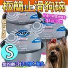 【培菓平價寵物網 】美國 ROGZ SLURP》極簡止滑狗碗-S(強壯耐用抗UV)