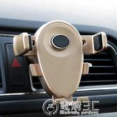 車載手機汽車支架萬能通用多功能車用出風口卡扣式手機導航支撐架   電購3C