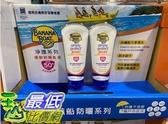 [COSCO代購] C303689 BANANA BOAT SUNSCREEN SET 香蕉船運動系列淨護防曬組 乳液180ML*2