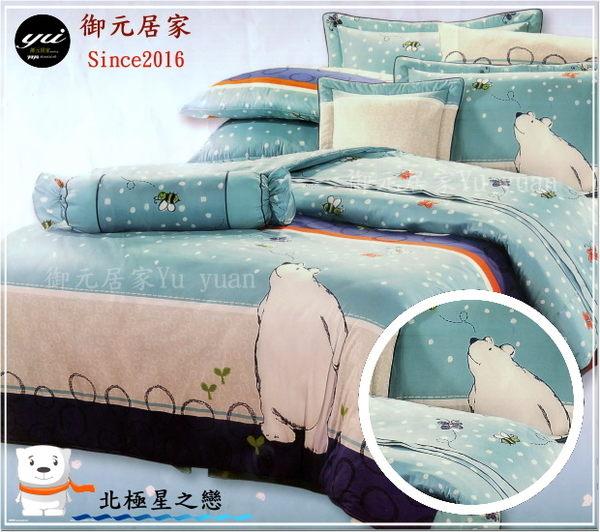 雙人加大【薄床包】6*6.2尺/加大/100%純棉˙加大床包『北極星之戀』(水藍)御元居家-MIT